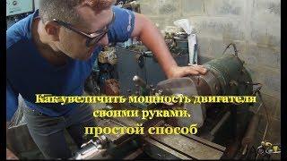 Как увеличить мощность двигателя своими руками. Минск 106