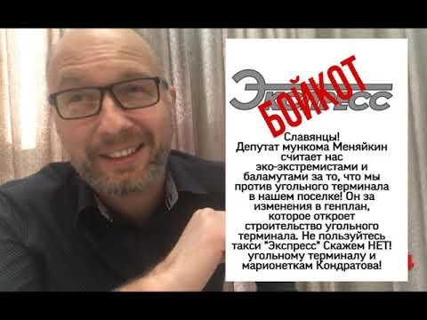 Жители Славянки начали бойкот такси депутата мункома, который за угольный терминал