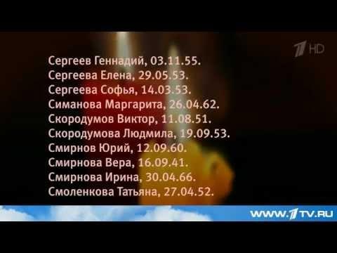 Список погибших в авиакатастрофе в Египте (Крушение рейса A321)