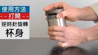 法國 Neolid Steel Twizz 密封不鏽鋼保溫杯200ml 隨身杯 咖啡杯 冰壩杯 使用說明 簡易操作 露營 郊遊 登山 環保 重複使用 生日禮物推薦