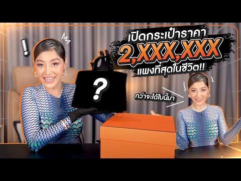เปิดกระเป๋าราคา 2,XXX,XXX แพงที่สุดในชีวิต !! HEYMAMA Ep.178