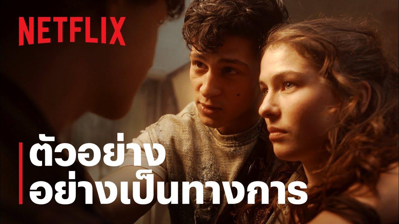 Download ยูโรปาทมิฬ (Tribes of Europa) | ตัวอย่างซีรีส์อย่างเป็นทาง�าร | Netflix