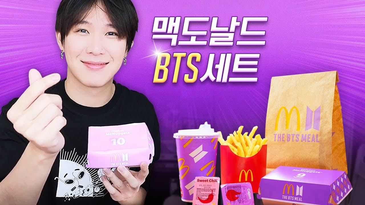 맥도날드 신메뉴, the BTS 세트 먹방