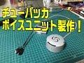 チューバッカ ボイスユニット 製作 の動画、YouTube動画。