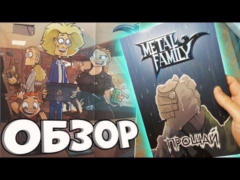 ОБЗОР официального КОМИКСА Metal Family - \