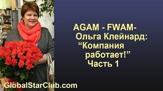 questra AGAM FWAM - Ольга Клейнард:
