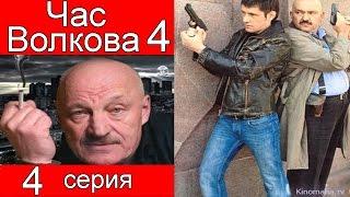 Час Волкова 4 сезон 4 серия (Маузер)