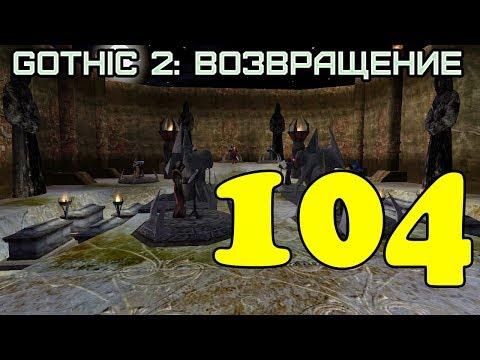 Gothic 2: Возвращение #104 (Адепт хранителей)