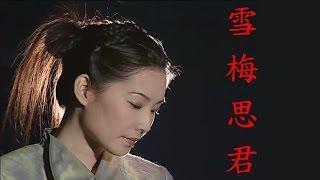 小鳳鳳 雪梅思君