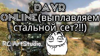 DayR Online(Выплавил СТАЛЬНОЙ сет брони!?)