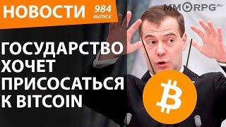 Государство хочет присосаться к Bitcoin. Новости(, 2017-09-04T19:00:03.000Z)