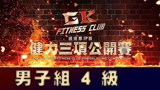 【成吉思汗盃】2018三項健力公開賽 男子組4級(直播存檔)