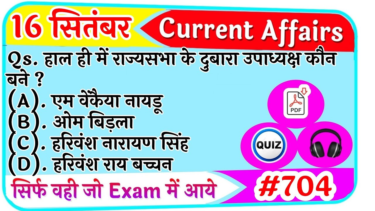16 September 2020 Current Affairs|Daily Current Affairs in hindi,next exam Current Affairs,next dose