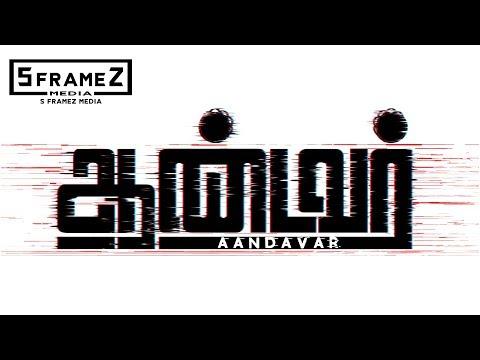 Amazon Prime Movie | AANDAVAR SHORT FILM...