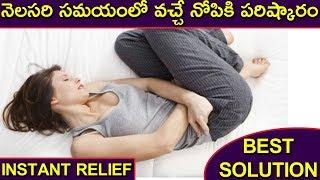 నెలసరి సమయంలో వచ్చే నోపికి పరిష్కారం | BEAUTY CARE NATURAL HEALTH TIPS | Gold Star Health