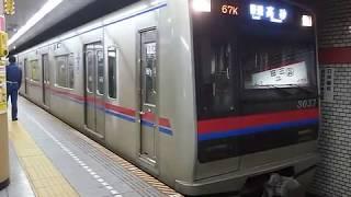 京成3000形3037編成「高砂行き」都営浅草線三田駅発車