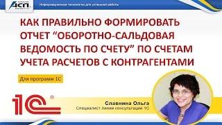 """Как правильно формировать отчет """"ОСВ"""" по счетам учета расчетов с контрагентами(, 2015-05-22T12:47:40.000Z)"""