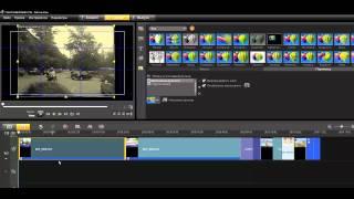 Corel VideoStudio X4. Урок 11. Копир. и вставка атрибутов клипа
