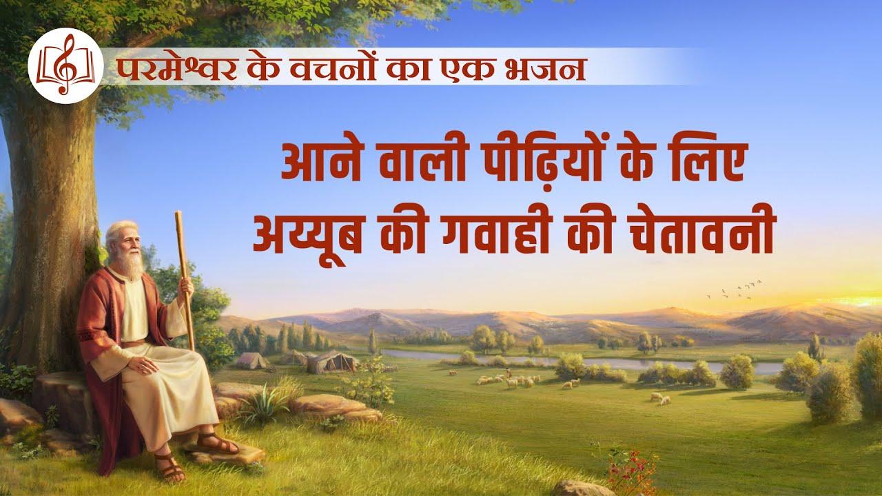 2020 Hindi Christian Song   आने वाली पीढ़ियों के लिए अय्यूब की गवाही की चेतावनी (Lyrics)