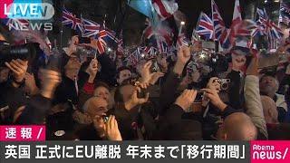 英国がEUを離脱 47年間の加盟に幕(20/02/01)