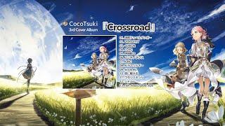 ココツキ 3rd カバーアルバム『Crossroad』全曲クロスフェード【2月14日発売】