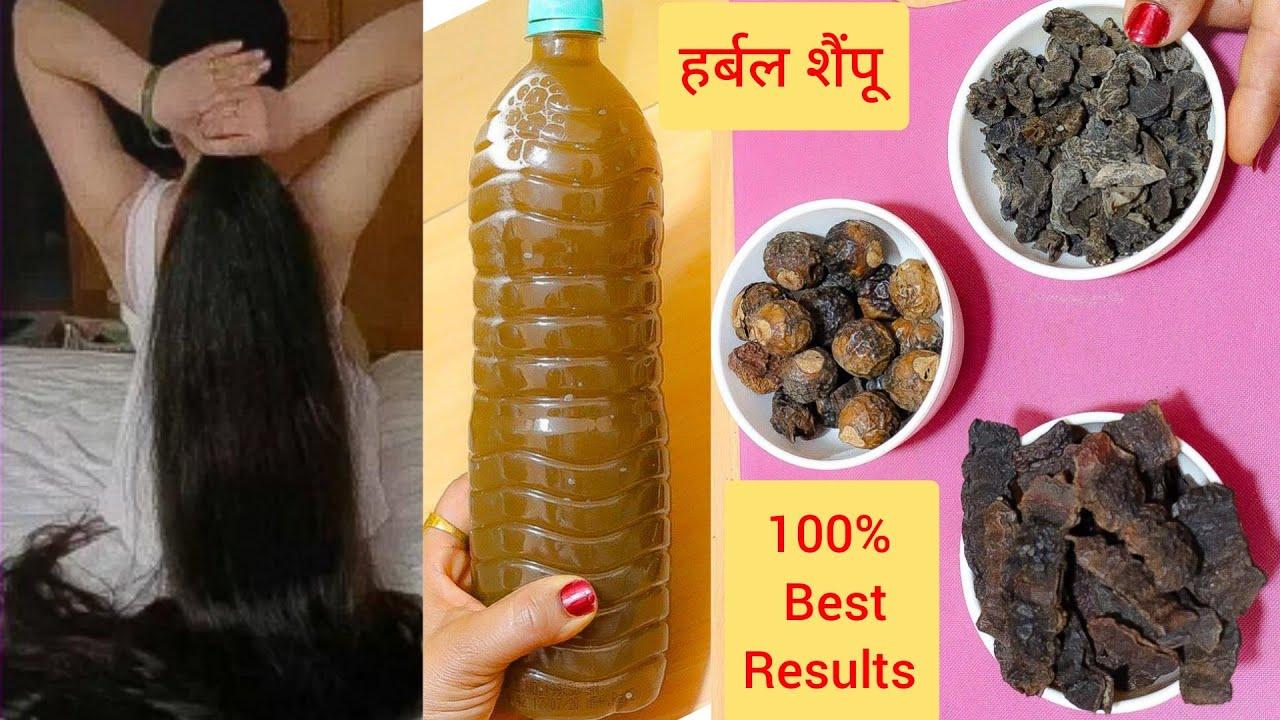 घर पर हर्बल शैंपू कैसे बनाना है?लंबे मजबूत बालों के लिए शैंपू How to make Herbal Shampoo ??