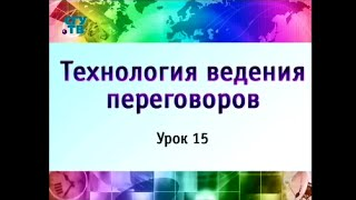 Урок 15. Имидж как фактор эффективности переговоров