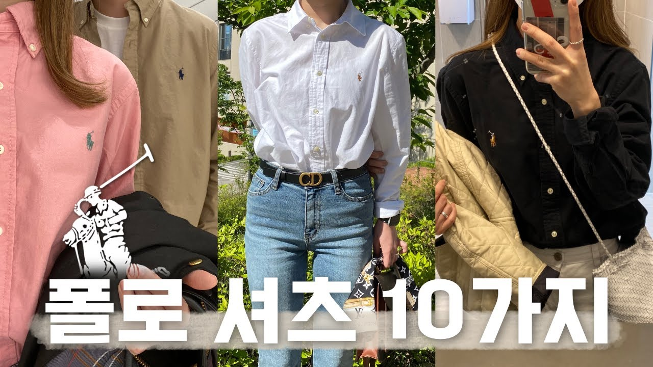 🍁가을맞이 폴로 랄프로렌 셔츠 사이즈 추천 | 예쁘게 셔츠 넣어 입기, 보이즈-맨즈-우먼스 사이즈 비교