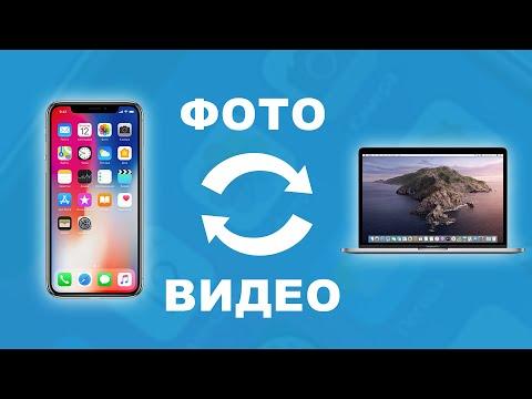 Как скинуть или перенести фото и видео с IPhone на компьютер Mac