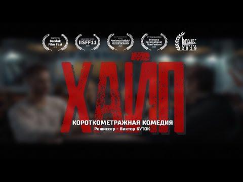 ХАЙП (16+) / короткометражная комедия / Виктор БУТОК