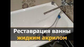 Реставрация и восстановление ванны, покрытие жидким акрилом. [Ремонт квартир в Костроме - МнеРемонт]