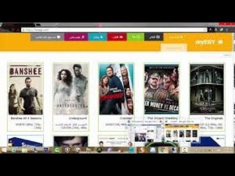 طريقة تنزيل افلام من موقع myegy و حل مشكلة الاععلانات