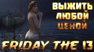 Пятница 13 - Полноценный гайд Как играть за вожатого №1 Выжить Любой Ценой - Friday the 13th