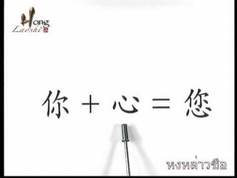 เรียนภาษาจีน หงหล่าวซือ ครั้งที่ 1