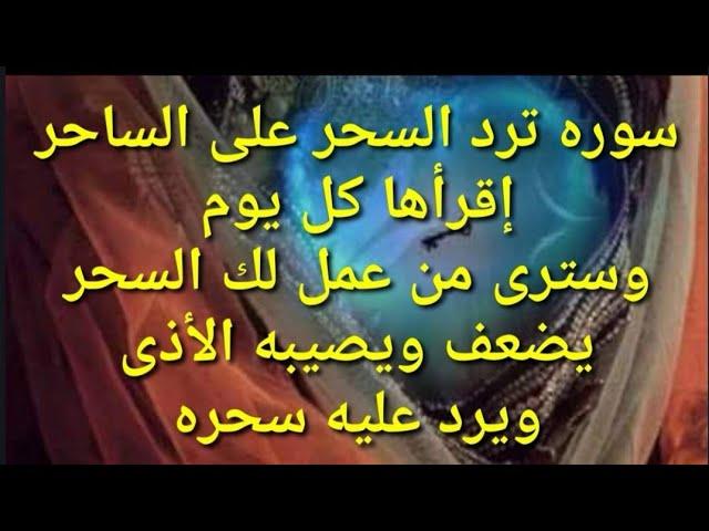 سوره من القرآن ترد السحر على الساحر ستهلك من ظلمك Youtube