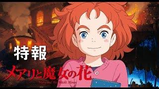 「メアリと魔女の花」特報 thumbnail