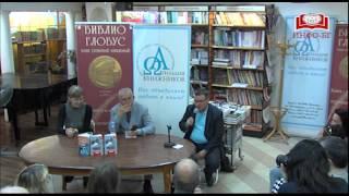 Презентация книги Джульетто Кьезы «Мир на пороге войны. Размышления европейца» (полная версия)