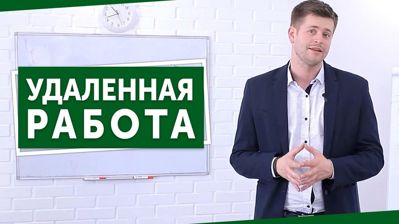 Работа для православных удаленная система работы с фрилансерами