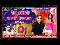 Kehu Aur Ke Bani Filhal {Awdhesh Premi Yadav} Bhojpuri Filhal Dj Song No Voice Tag    Filhal Dj Song