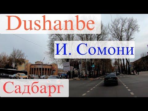 Прогулка по Душанбе,   И. Сомони - Садбарг