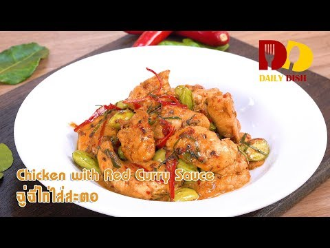 Chicken with Red Curry Sauce   Thai Food   ฉู่ฉี่ไก่ใส่สะตอ - วันที่ 11 Aug 2019