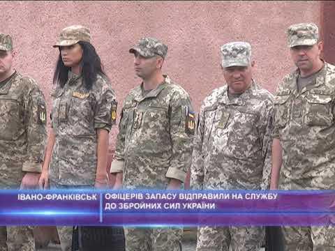 Офіцерів запасу відправили на службу до Збройних Сил України