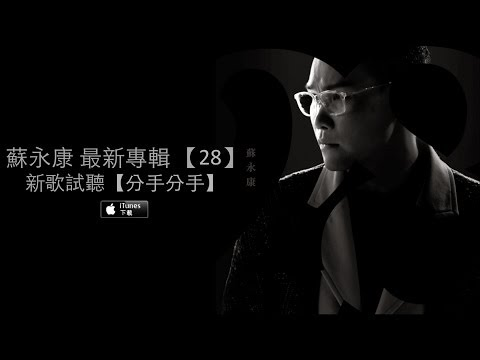 蘇永康 William So專輯【28】新歌試聽 - 分手分手