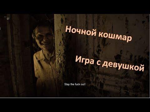 Ночные ужастики! Resident Evil 7, игра с девушкой