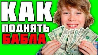 Как ребенку 10 лет заработать деньги дома