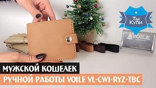 Мужской кожаный кошелек ручной работы VOILE vl-cw1-ryz-tbc купить в Украине. Обзор