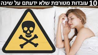 10 עובדות מטורפות שלא ידעתם על שינה!