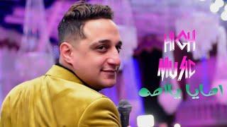 رضا البحراوي 2020 | اغنية امايا ياما | بتوزيع جديد  | شعبي 2019