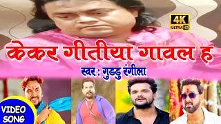 #VIDEO नइखे बुझात पहिले केकर गावल हS ! Guddu Rangeela ! Bhojpuri New Song 2020