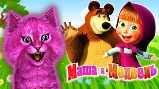Маша и Медведь Веселая ИГРА Masha and the Bear ГОВОРЯЩИЙ КОТЕНОК играет ВИДЕО для ДЕТЕЙ